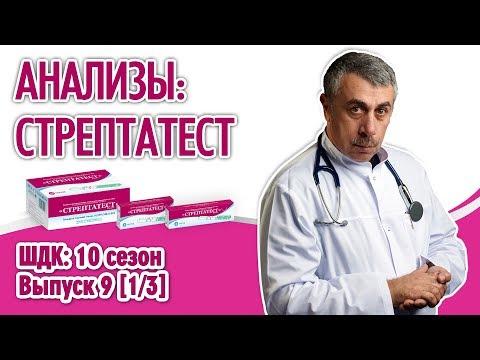 Анализы: Стрептатест - Доктор Комаровский
