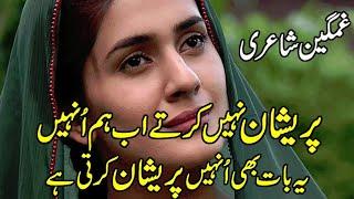 Sanson ka Karwan Hai Ye    Best 2 lines Sad Love Poetry    2 Lines Sad Shayari   Bewafa Shayari