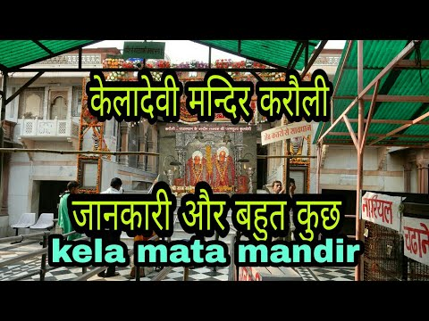 Kela devi mandir karoli , देखिये करोली मे स्थित केलादेवी मन्दिर की जानकारी