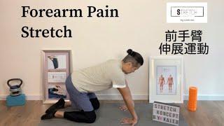[一分鐘・鬆一鬆] - 前手臂伸展運動 [One Minute Stretching] - Forearm Pain Stretching