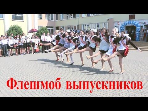 Школьный флешмоб  Танец выпускников  Последний Звонок в школе Студия Отражение - Videoreflex