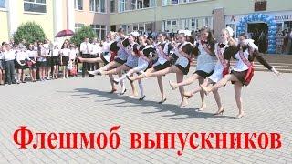 Школьный #флешмоб   Танец выпускников   #Последний #Звонок в школе [Студия Отражение - Videoreflex](, 2016-10-24T13:00:05.000Z)