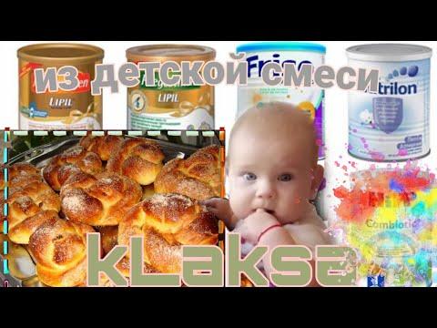 Что приготовить из Детской сухой смеси/Выпечка из Детской смеси/Дрожжевые булочки из Детской смеси