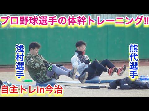 プロ野球選手の体幹トレーニング!【自主トレIn今治】