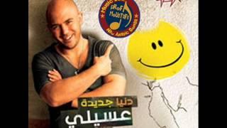 اغنية محمود العسيلي - الليلة 2012 - النسخة الاصلية