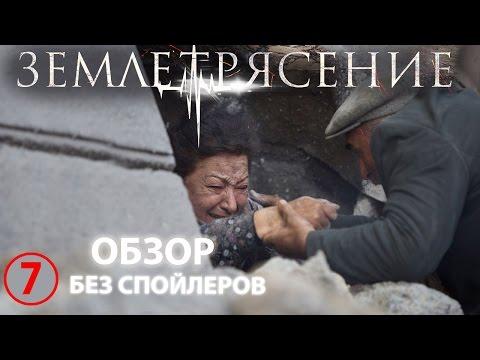 Землетрясение - обзор фильма