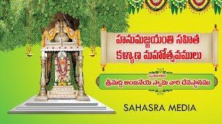 Sri Maddi Anjayanayaswami Hanumanjayanthi Ad_2018