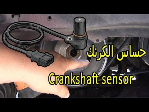 حساس الكرنك موقعه وظيفته اعطاله وحالة تلفه Crankshaft Sensor Youtube