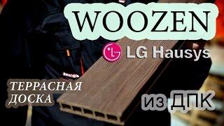 Террасная доска Woozen LG из древесно-полимерного композита(Одной из важнейших особенностей террасной доски Woozen, выгодно отличающей доску от других производителей,..., 2016-02-05T09:48:16.000Z)