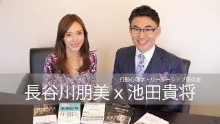 リーダーシップ・行動心理学 研究者 池田貴将さんのインタビュー動画<...
