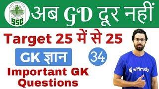 objective gk in hindi