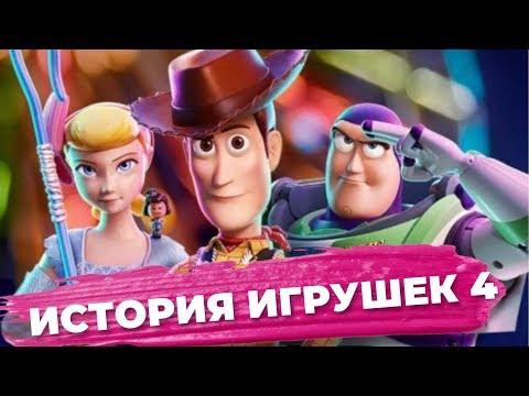История игрушек 4: звездные гости премьеры / Окей Дуся