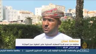 سلطنة عمان تواجه عجز الموازنة بالاقتراض والتقشف