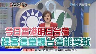 2016.04.05新聞深喉嚨 今日香港明日台灣?「趕客」這堂課 台灣能受教?
