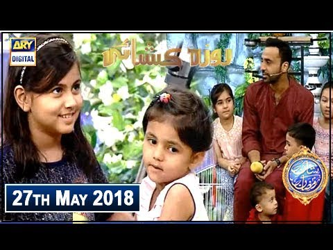 Shan E Iftar – Segment – Roza Kushai - 27th May 2018