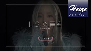 [LIVE CLIP] 헤이즈(Heize) - 너의 이름은 (Your name) (Feat. ASH ISLAND)