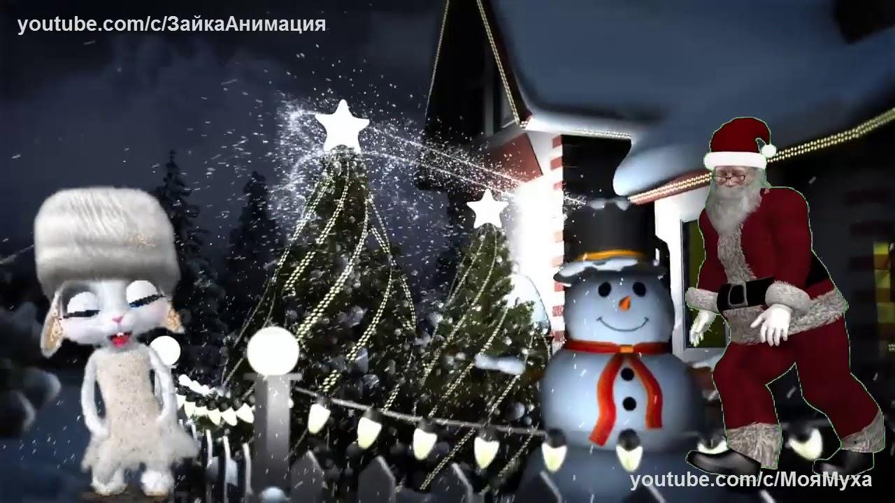 Зайка новогоднее поздравление президента