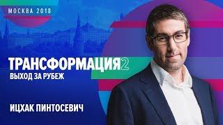 Ицхак Пинтосевич | ТРАНСФОРМАЦИЯ 2: Выход за рубеж | Университет СИНЕРГИЯ | 2018