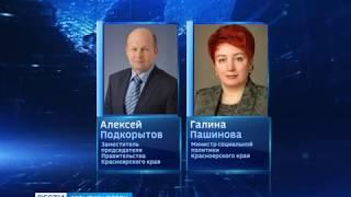 """""""Вести.Красноярск. События недели"""" от 10.12.2017"""