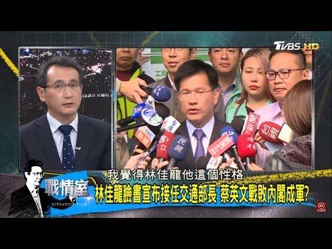 林佳龍宣布接任交通部長!黃偉哲:習近平沒說92共識是一國兩制「打臉」蔡英文?少康戰情室 20190111