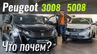 Новые Peugeot 3008 и 5008: что выбрать? Обзор Peugeot