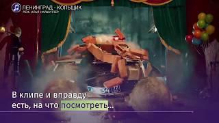 Клип группы «Ленинград» получил премию UK Music Video Awards