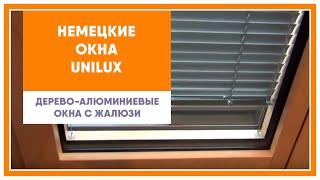 Unilux. Дерево-алюминиевые окна со встроенными жалюзи.(, 2014-04-02T04:29:26.000Z)