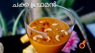 Onam Special Chakka Pradhaman | ചക്ക പ്രഥമൻ | Chakka Payasam | Jackfruit Payasam |Ep:837