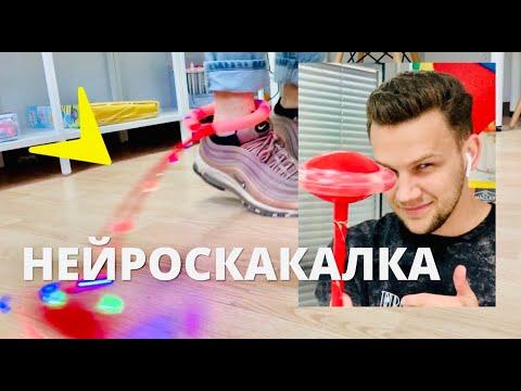 нейроскакалка как пользоваться? для развития детей и развлечения взрослых. магазин Фулмар.ру