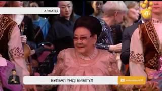 Халықтың сүйіктісі Бибігүл Төлегенова 90 жасқа толды