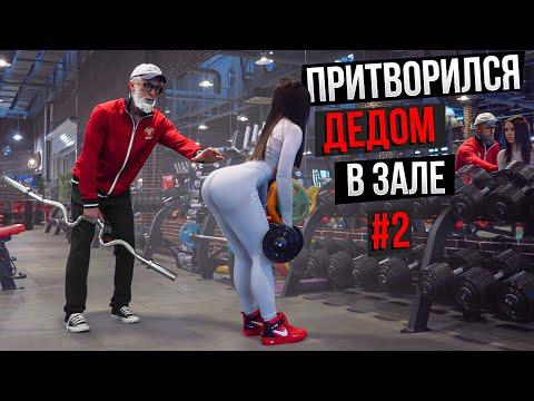 Мастер Спорта притворился ДЕДОМ в ЗАЛЕ #2 | Old Man Prank
