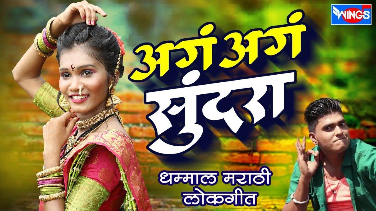 अंग अंग सुंदरा - धम्माल मराठी लोकगीत   Non Stop Dhamal Marathi Lokgeet Marathi Songs