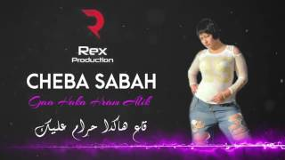 Chaba Sabah ... Ma Décision (Gaa Haka Hram Alik) -قنبلة الشابة صباح ـ قاع هاكا حرام عليك 2017