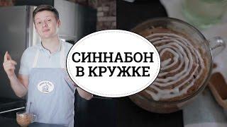 Синнабон в кружке [sweet & flour]