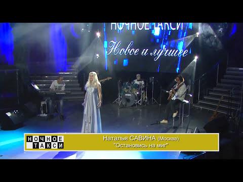 Наталья Савина - ОСТАНОВИСЬ НА МИГ -  Авторская песня - 2013г.