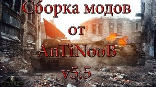 Сборка модов World of Tanks от AnTiNooB v5.5