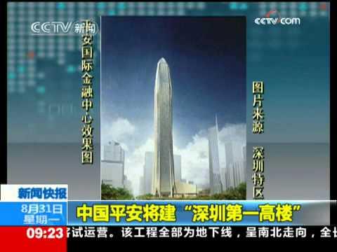 Ping An International Finance Centre ( 648 m ) - the tallest skyscraper in Shenzhen,China