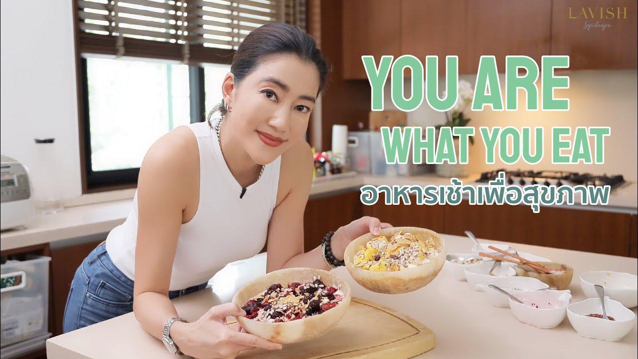 You Are What You Eat อาหารเช้าเพื่อสุขภาพของเจี๊ยบ