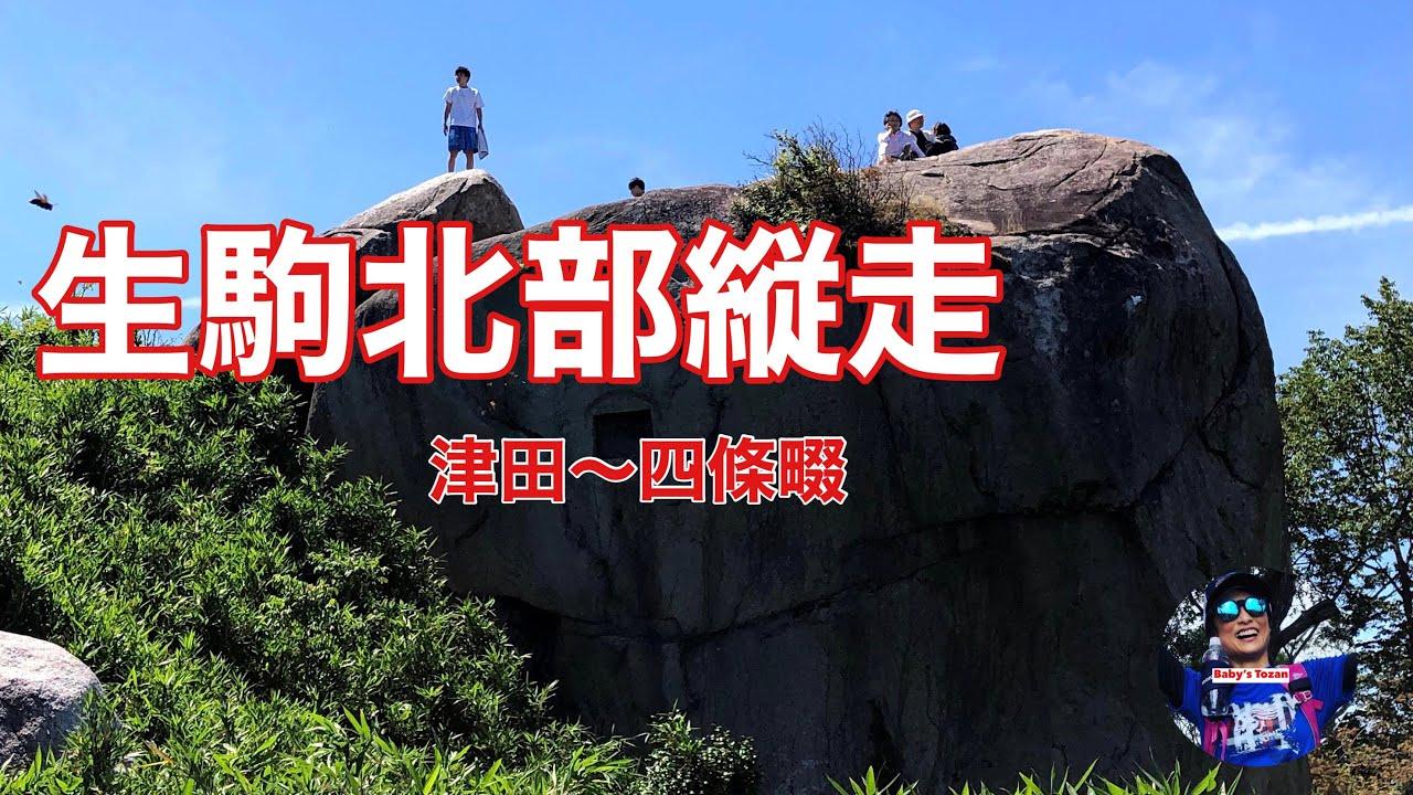 2020年6月7日生駒北部縦走(津田駅~四条畷駅)