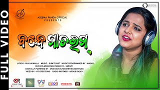 Vande Mataram - 15 August Independence Day Special Odia Song | Aseema Panda | Full Video Mp3 Song Download