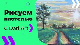 Видео урок, рисуем СУХОЙ пастелью летний пейзаж! #Dari_Art