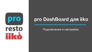 pro Dashboard для iiko - подключение, настройка