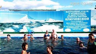러시아 캄차카 여행 / 오제르키 온천