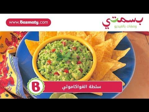 سلطة الغواكامولي - How to Make Guacamole