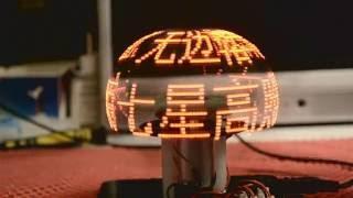 DIY Spherical Rotating LED Kit POV from Banggood.com Part 10 Plus