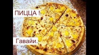 ПИЦЦА . Пицца Гавайская с курицей и ананасами .Ну оОчень вкусная!