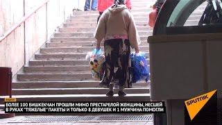 Помогут ли бабушке донести тяжелые сумки? Социальный эксперимент