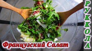 Очень Лёгкий Французский Салат! Это Необычно Вкусно!РУККОЛА И СТРУЧКОВАЯ ФАСОЛЬ!
