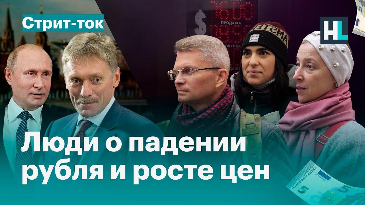 «Ничего не покупаешь, а отдаешь кучу денег»: люди о падении рубля