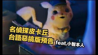 名偵探皮卡丘 台語惡搞版預告 feat.小智本人